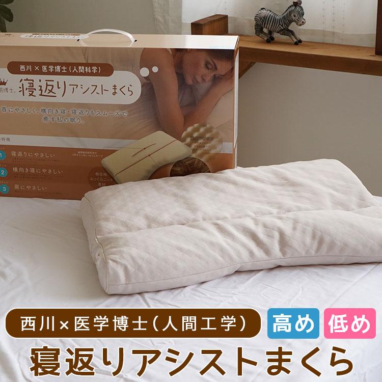 西川 睡眠博士シリーズ 寝返りアシストまくら