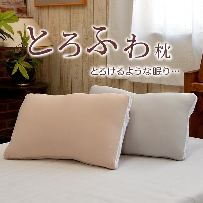 京都西川 とろふわまくら マイクロファイバーわた 低反発ウレタン 送料無料 小さめ 32×46cm