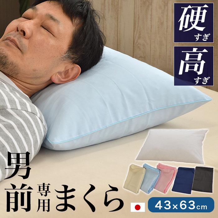 日本製インビスタダクロン デュラライフ くぼみ型洗える枕 43×63cm