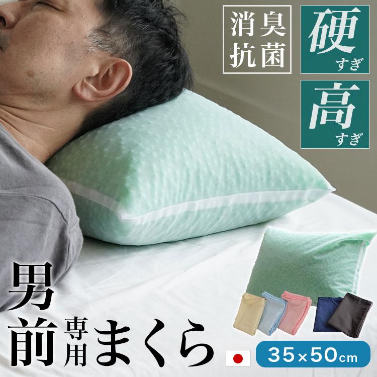 硬くて 高い14cm 消臭・抗菌加工 男前枕 35×50cm