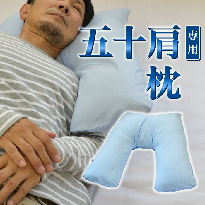五十肩専用枕