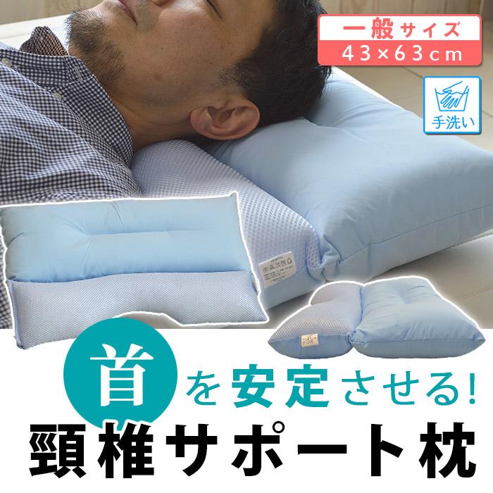 頸椎サポート枕■一般サイズ(43×63cm)首を安定させる ケイツイ 枕丸洗いOK 首部分の高さ調節可能頸椎 サポート 枕 メッシュ生地