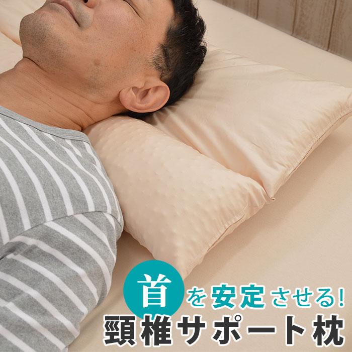 頸椎サポート枕 一般サイズ(43×63cm)首を安定させる ケイツイ 枕丸洗いOK 首部分の高さ調節可能頸椎 サポート 枕 メッシュ生地