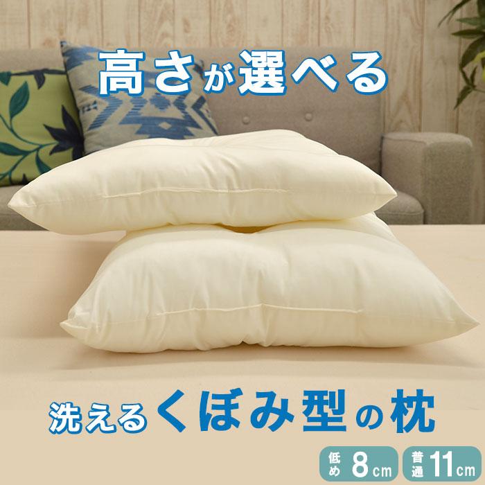 テイジンTL2わた使用 けいついサポートタイプ 洗える枕