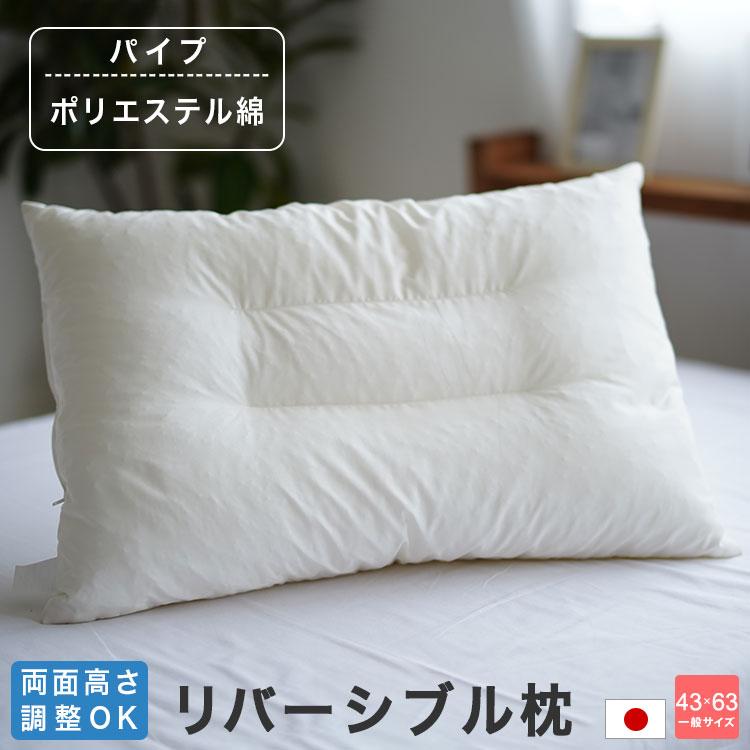 両面高さ調整OK パイプ ポリエステル綿 日本製 リバーシブル枕
