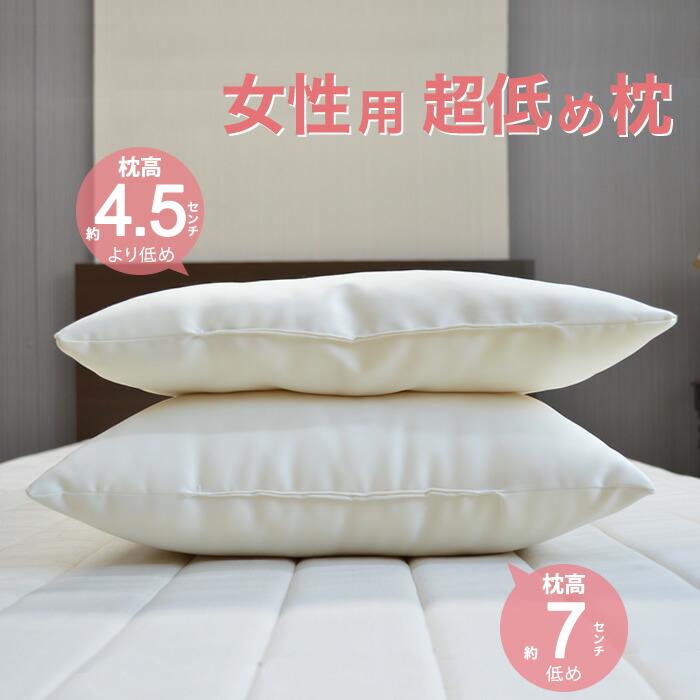 大人女性の声を形に高さより低め大人女性のまくらダクロンメモレル低め洗える枕日本製 43×63cm【低め】【より低め】