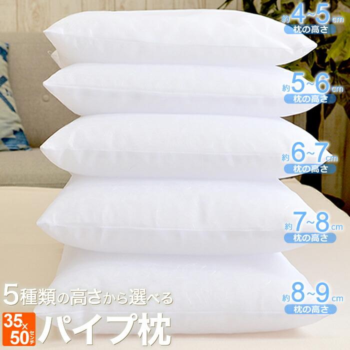 パイプ枕 35×50cm 5種類の高さから選べる ソフトパイプ 送料無料