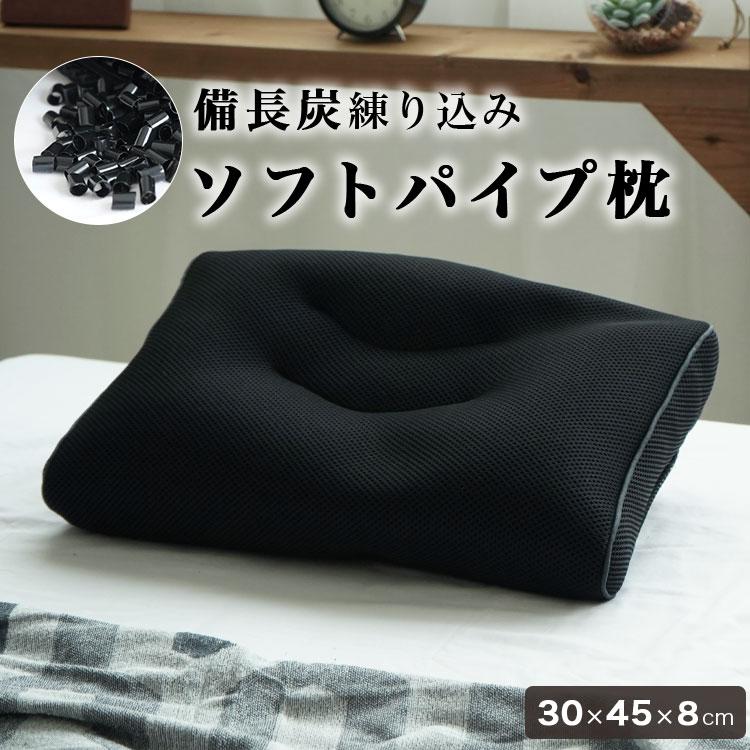備長炭練り込み ソフトパイプ枕 小さいサイズ 30×45cm<