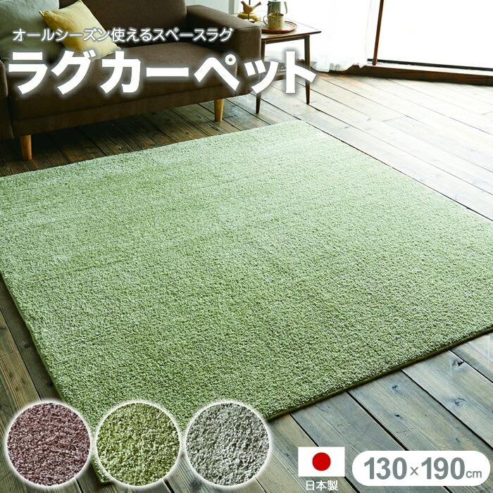【送料無料】ラグ カーペット ベルジュ 滑り止・床暖対応 130×190cm