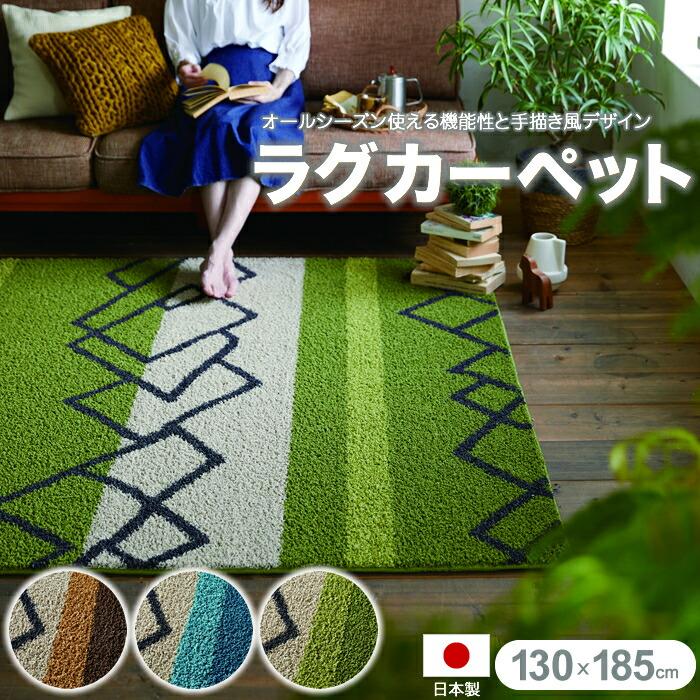【送料無料】ラグ カーペット ウィッシュ 防音 滑り止め 床暖対応 130×185cm