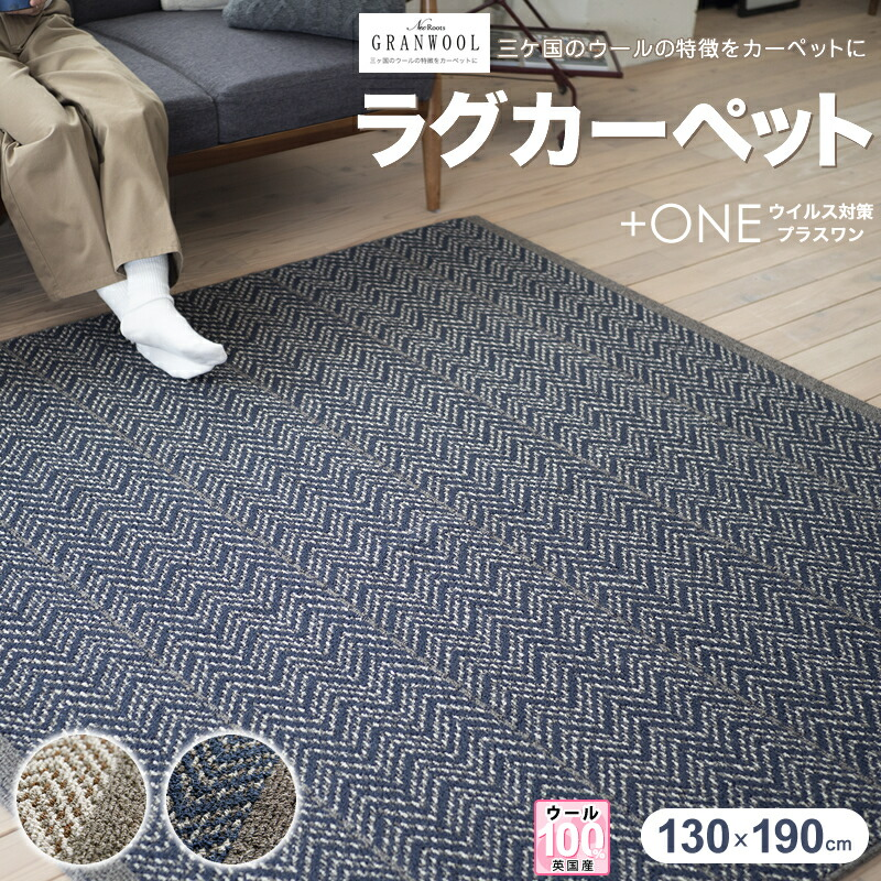 ラグ カーペット 抗菌 英国産ウール100% 130×190cm 防ダニ 防炎 抗ウイルス(クレンゼ) 滑り止め 床暖対応 日本製 オールシーズン