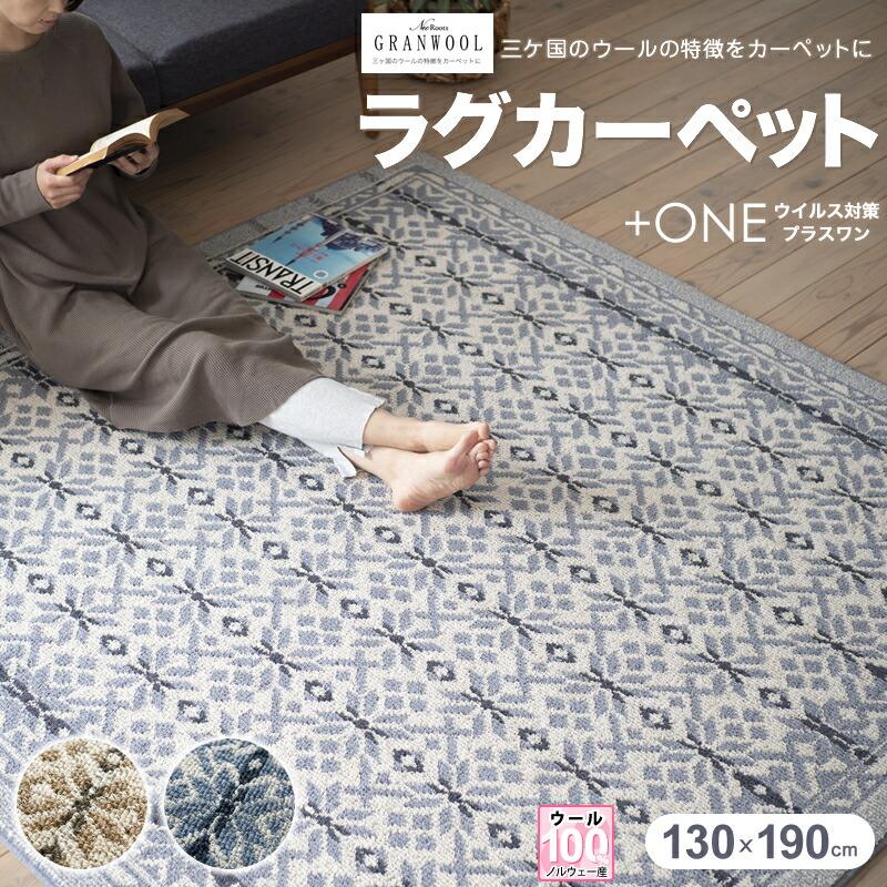 ラグ カーペット 抗菌 ノルウェー産ウール100% 130×190cm 防ダニ 防炎 抗ウイルス(クレンゼ) 滑り止め 床暖対応 日本製