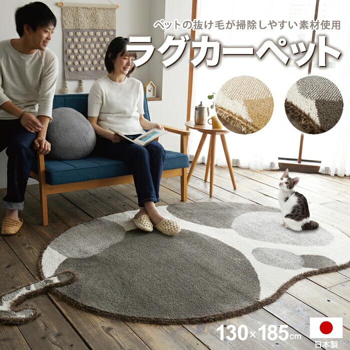 【送料無料】ラグ カーペット ブチマル 消臭 防ダニ 滑り止め 床暖対応 ペット 130×185cm カワイイ