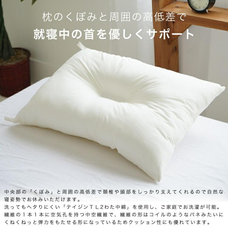 枕のくぼみが頸椎を支えます