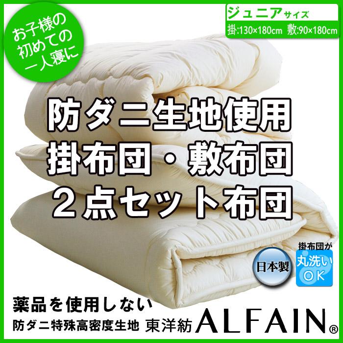 東洋紡 ブレスエアー アルファイン 防ダニ ウォッシャブル 日本製 ジュニア 子供用