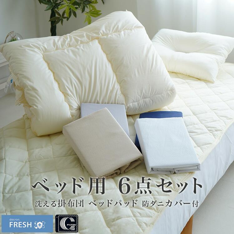 ベッド用 安心 6点セット布団