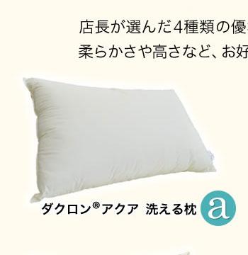 ダクロンアクア 洗える枕