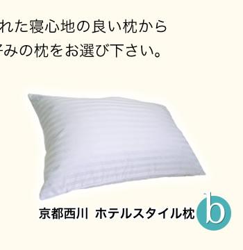 京都西川 ホテルスタイル枕
