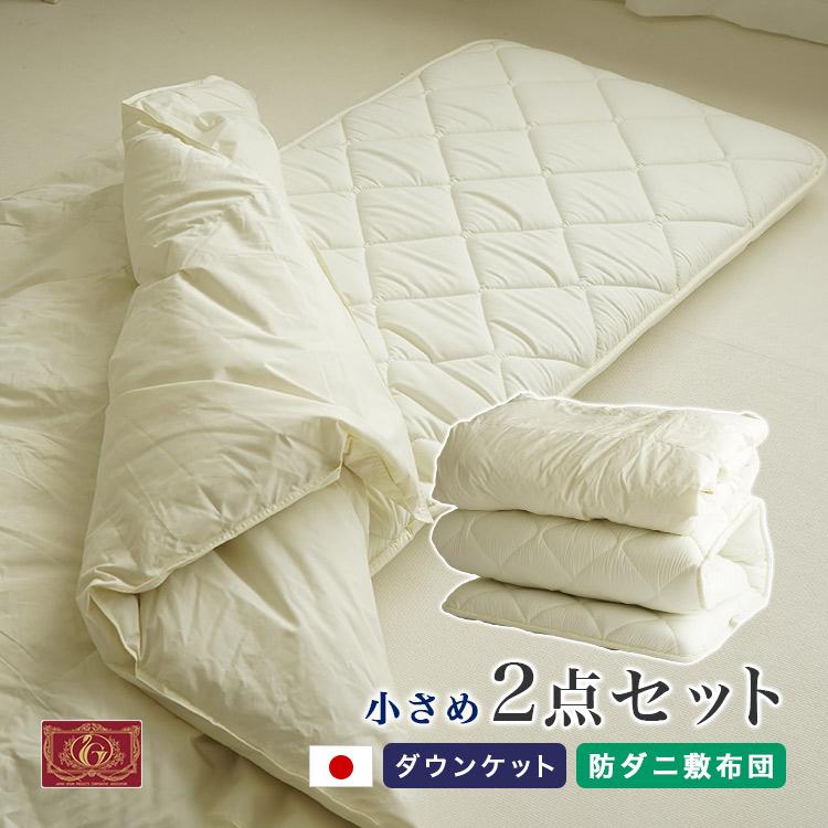 大人のお昼寝 小さいサイズ ダウンケット 70cm幅敷布団 2点セット