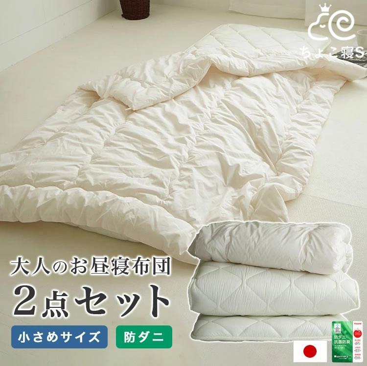 防ダニ加工わた使用 大人のお昼寝布団 2点セット