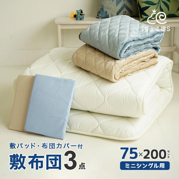 小さめの敷き布団 暖か敷きパッド 専用カバー 3点セット ロングサイズごろ寝マット 幅が狭い 75×200