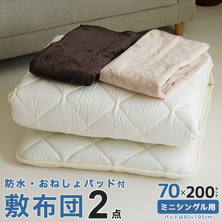 小さめ敷布団2点セット 70cm幅 防水・おねしょシート付
