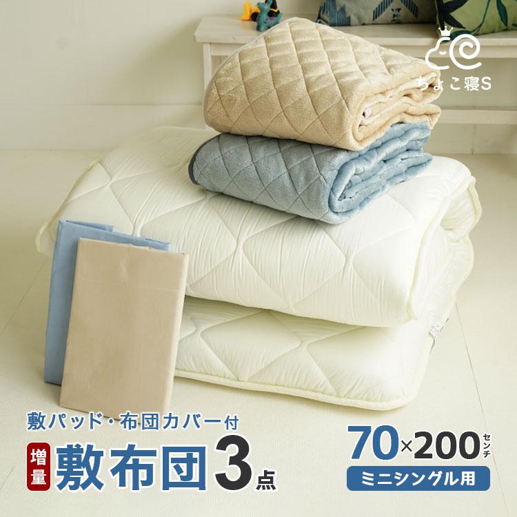 小さめの敷き布団 増量版 暖か敷きパッド 専用カバー 3点セット ロングサイズごろ寝マット 幅が狭い 70×200 (70・FP MK)