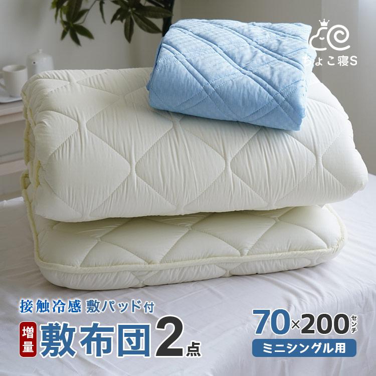 接触冷感 敷パッド付き 増量版 70cm幅敷き布団 2点セット