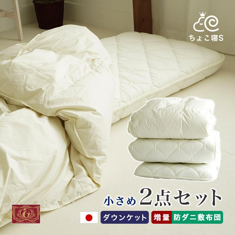 大人のお昼寝 小さいサイズ ダウンケット 増量 70cm幅敷布団 2点セット