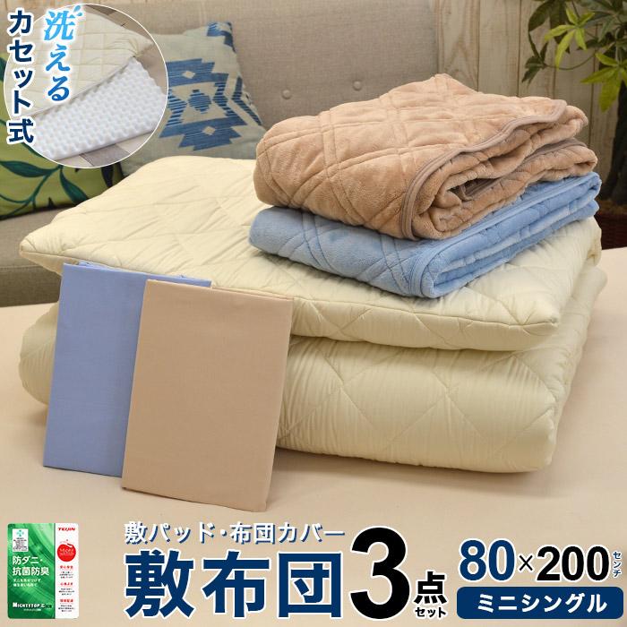 小さめの敷き布団 暖か敷きパッド 専用カバー 3点セット ロングサイズごろ寝マット 幅が狭い 80×200cm