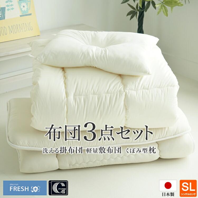 布団3点セット シングルサイズ ダクロン フレッシュ掛布団 エステル敷布団 くぼみ型ウォッシャブル枕 清潔 生成