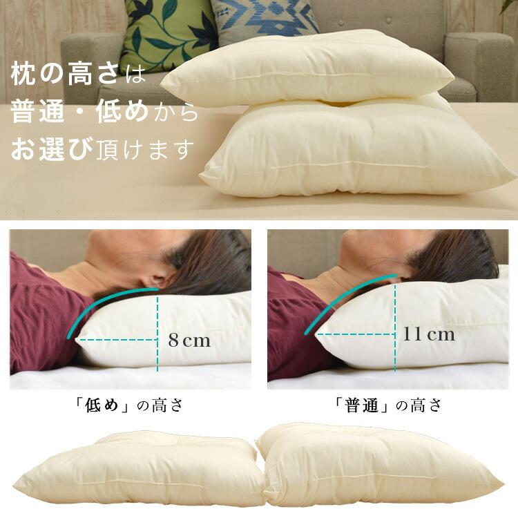 高さが選べる枕