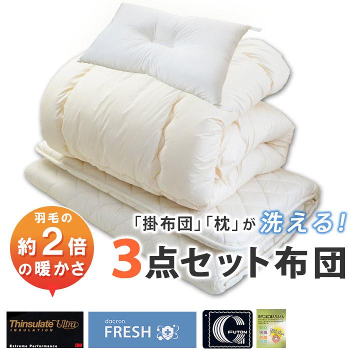 羽毛の約2倍の暖かさ日本製 3M™シンサレート™ウルトラ高機能中綿素材とインビスタ社ダクロン®フレッシュわた入ウォッシャブル掛布団