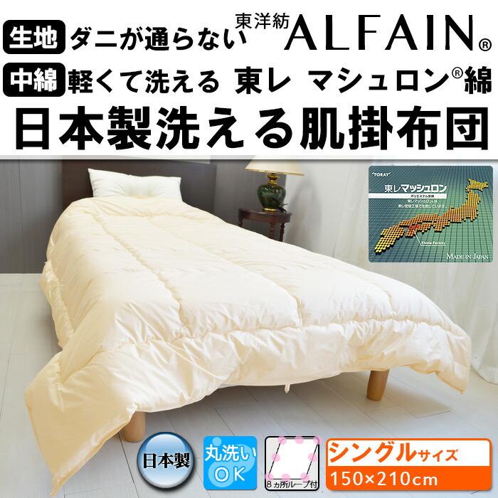 肌掛け布団 シングル アルファイン 洗える 布団 防ダニ 日本製 東洋紡アルファイン