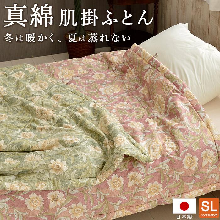 冬は暖かく、夏は蒸れない真わた布団 日本加工 手引き真綿 シルク100% 肌掛布団 シングルサイズ 150×210cm