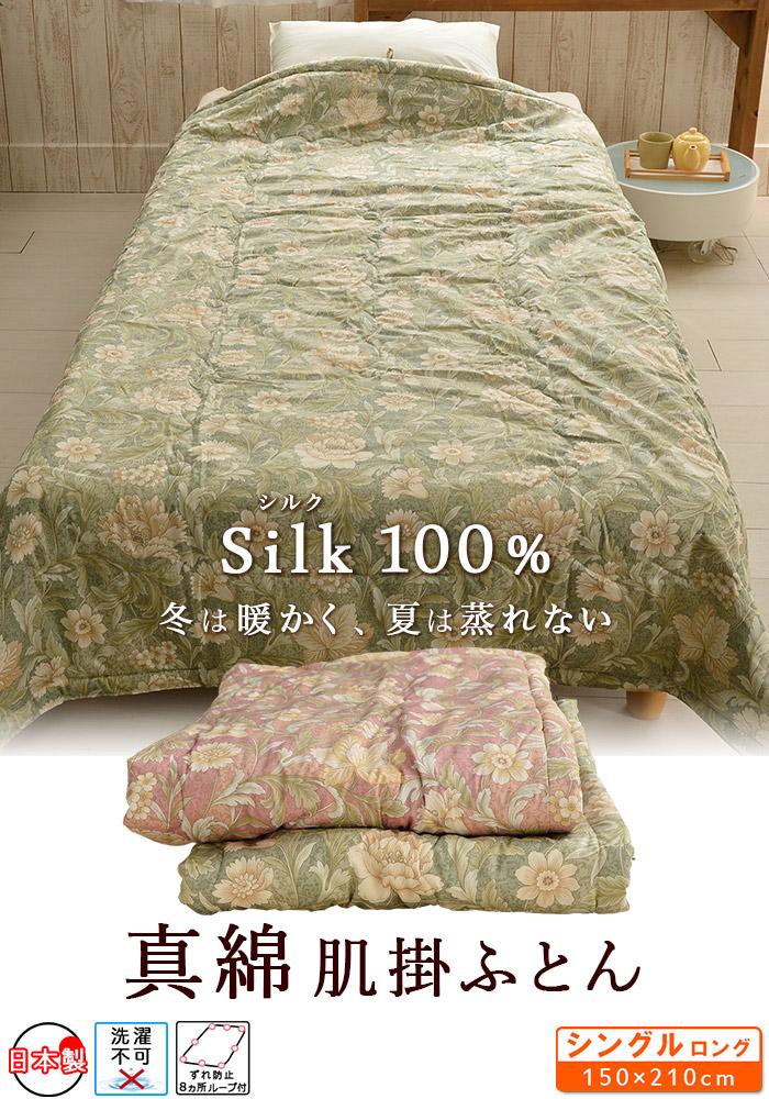 冬は暖かく夏は蒸れにくい 日本製 真綿肌掛け布団