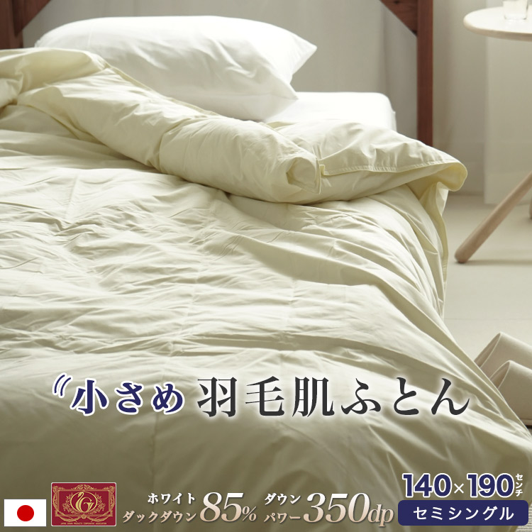 小さめ 羽毛肌掛け布団 セミシングル 140×190cm