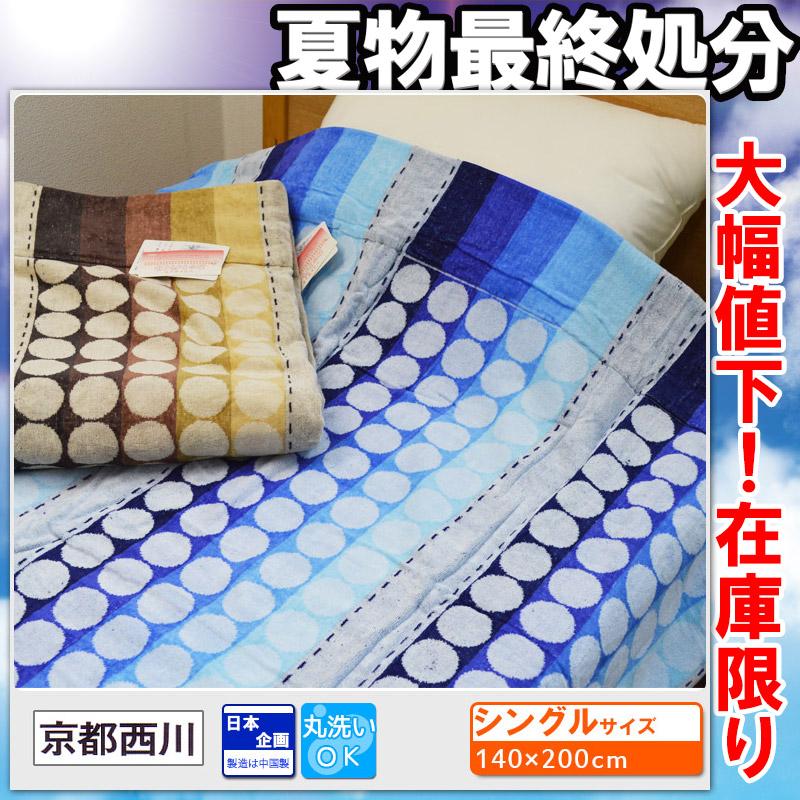 ソフトな肌触りのタオルケット京都西川タオルケット シングルサイズ(140×200cm)