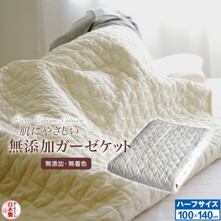 日本製 肌に優しい無添加・無着色ガーゼ脱脂綿入りピュアコットン ガーゼ ケットハーフサイズ100×140cm汗を素早く吸い取り夏場の寝室を快適に!ジュニア ベビー お昼寝