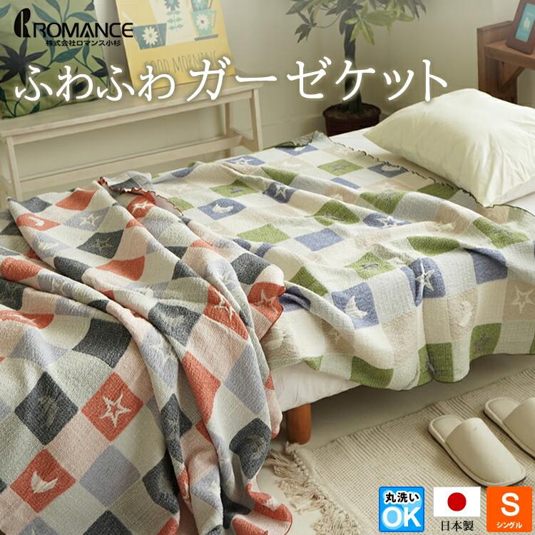 日本製 ガーゼケット ふわふわガーゼタイプ ロマンス小杉 シングルサイズ 140×190cm ウォッシャブル