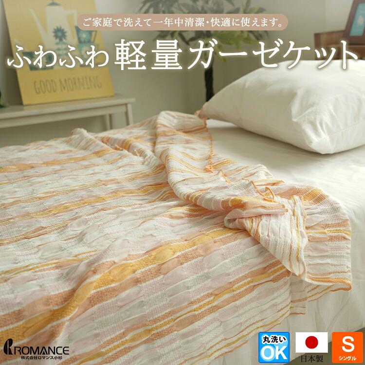 日本製 ガーゼケット 軽量 ふわふわガーゼタイプ ロマンス小杉 シングルサイズ 140×190cm ウォッシャブル