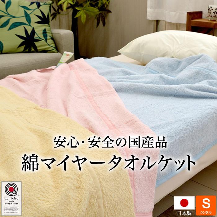 日本製 タオルケット マイヤー 厚め 泉州 泉大津