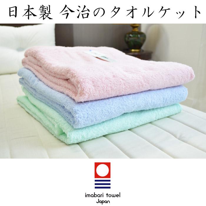 【imabari towel Japan】 日本製今治産無地マイヤータオルケット <br>シングルサイズ145×190cm