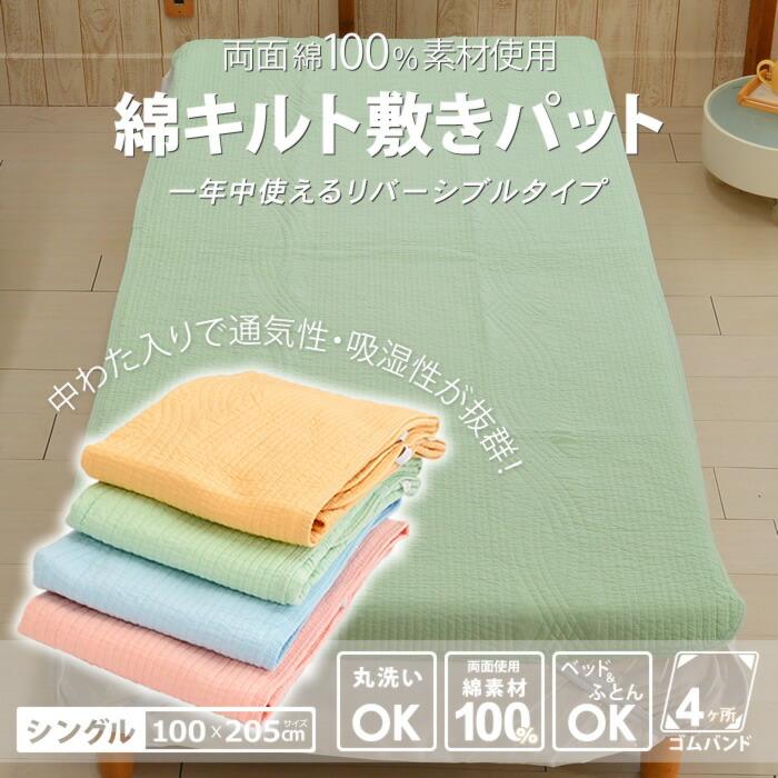 爽やかな極上の使いここち 一年中使えるリバーシブル 水洗いキルト 敷きパット シングルサイズ(100×205cm)