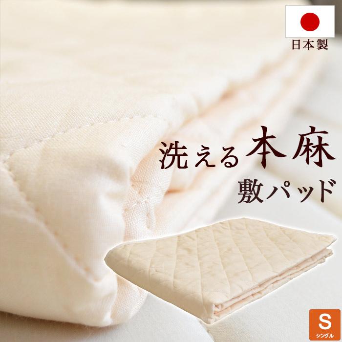 日本製 洗える 吸湿速乾 抗菌清潔 本麻敷きパッド 送料無料(100×205cm)