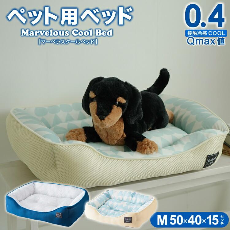 ペット用ベッド 冷感生地使用 マーベラスクール Q-max値0.40 Mサイズ 小型犬 夏用 Cool 2021年