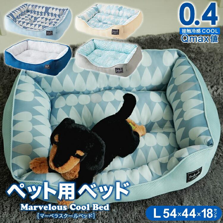 ペット用ベッド 冷感生地使用 マーベラスクール Q-max値0.40 Lサイズ 小型犬 夏用 Cool 2021年