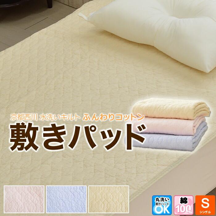 やわらかな肌ざわりのガーゼ生地使用 中わたも綿100% 西川 水洗いキルト 敷きパッド