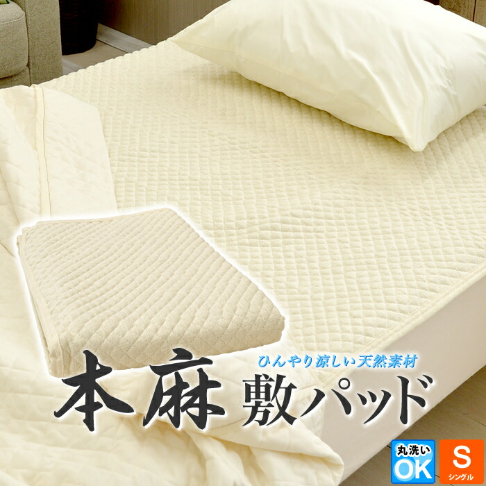 細かなポコポコ感がさらに通気性をUP ひんやり涼しい 天然素材 自然の涼感 麻 敷パッド シングルサイズ ウォッシャブル(100×205cm)