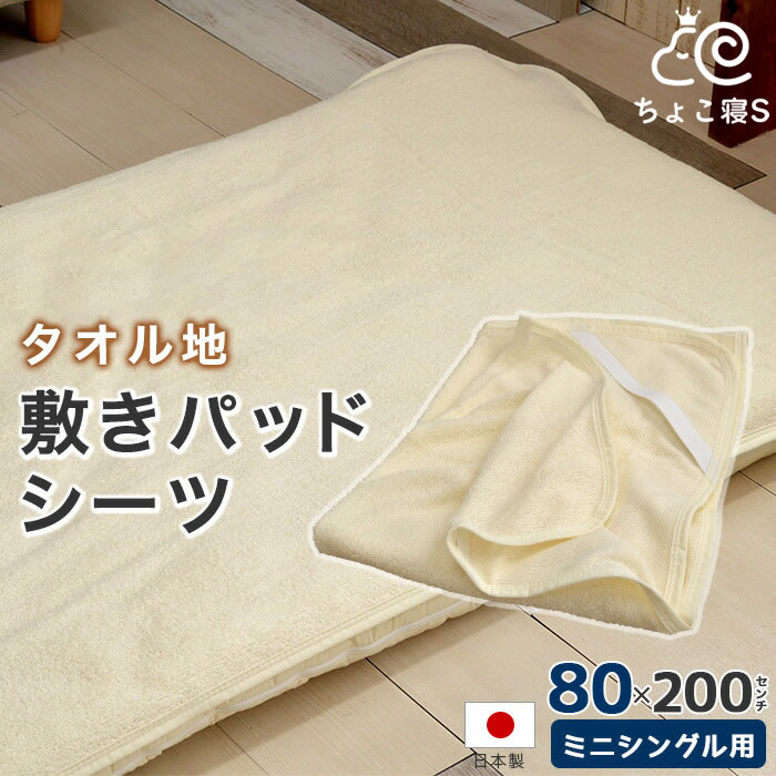 80cm敷布団用 タオル地 敷きパッドシーツ